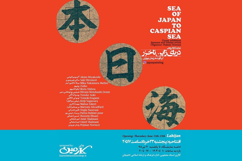 نمایشگاه گروهی هنرمندان ژاپنی و ایرانی در لاهیجان برپا می شود