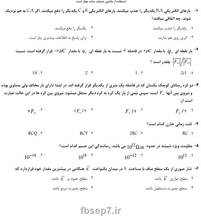 دانلود کتاب فیزیک پایه 2 بنسون فارسی pdf (جزوه تایپ شده ) + پی دی اف سوال امتحانی پیام نور