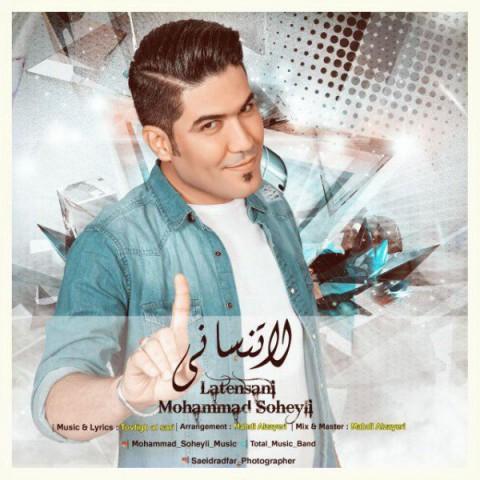 دانلود آهنگ جدید محمد سهیلی به نام لاتنسانی