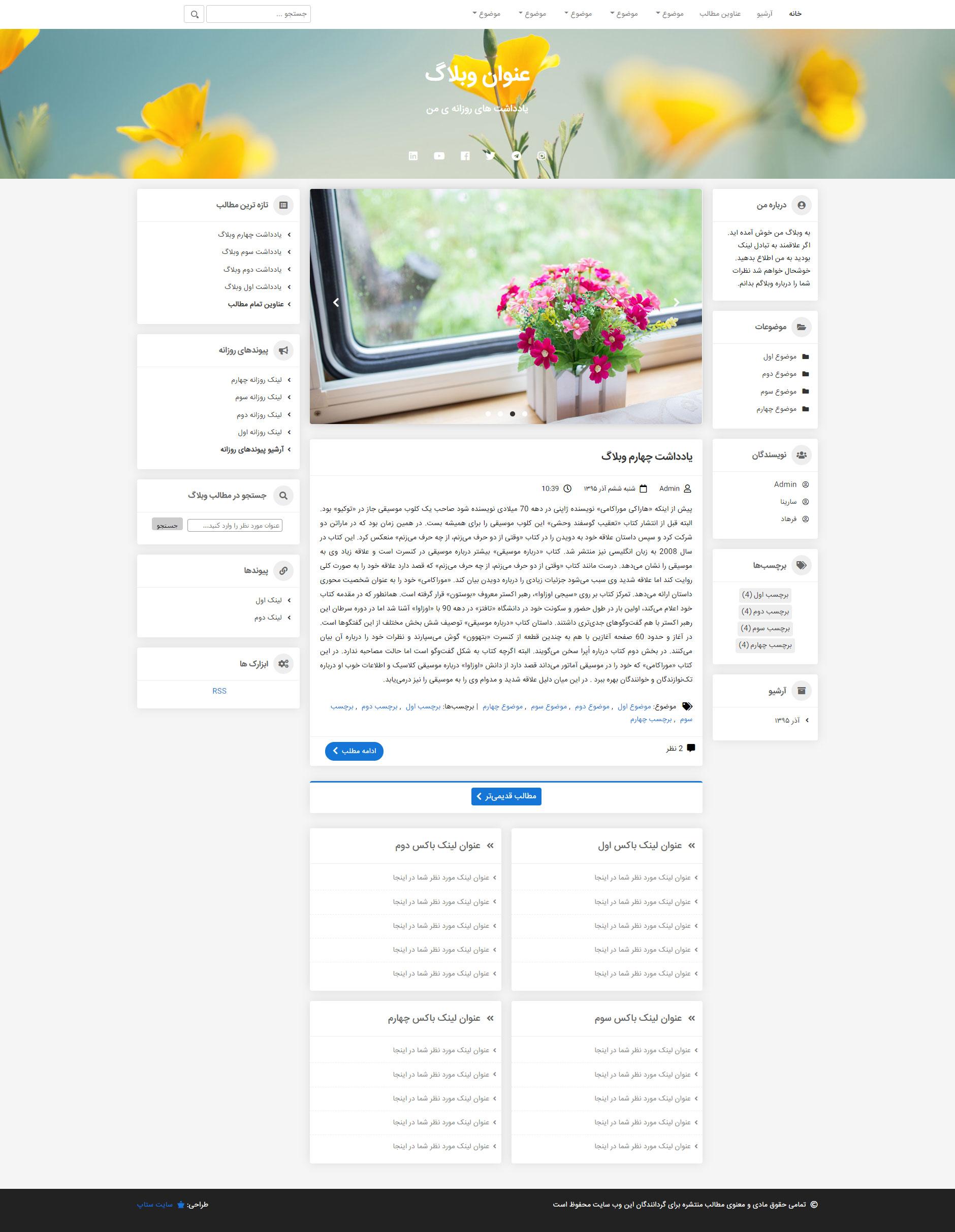 قالب سه ستونه وبلاگ