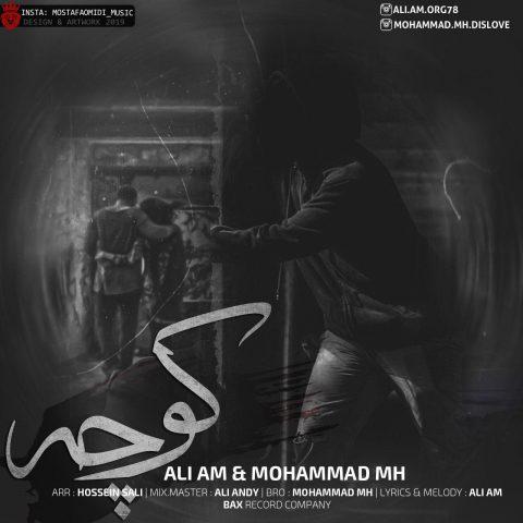 دانلود آهنگ جدید علی ای ام و محمد ام اچ به نام کوچه