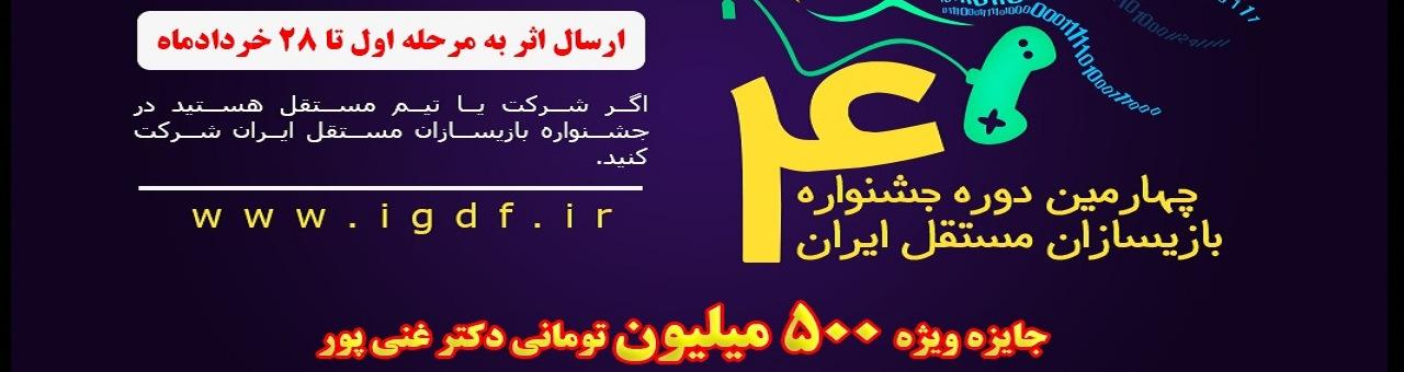 چهارمین دوره جشنواره بازیسازان مستقل ایران