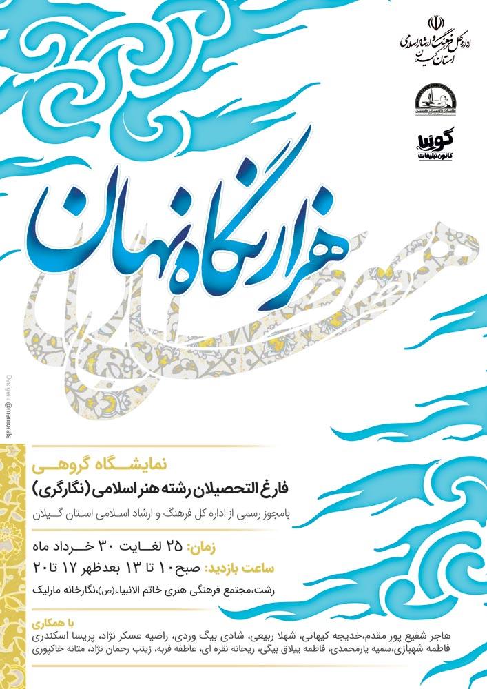 برپایی نمایشگاه گروهی نقاشی ایرانی با عنوان « هزار نگاه نهان » در نگارخانه مارلیک رشت