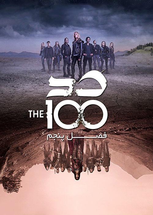 پخش آنلاین سریال صد نفر - the 100 فصل 5 دوبله فارسی