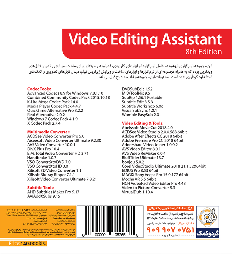Video Editing Assistant 8th Edition video editing assistant 8th edition Video Editing Assistant 8th Edition Video Editing Assistant 8th Edition
