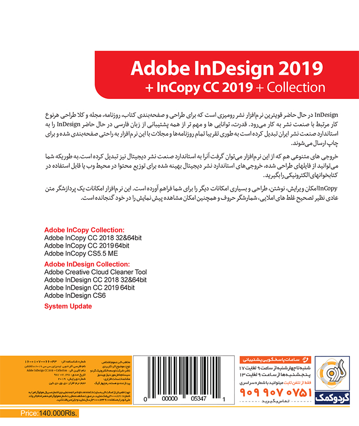 Adobe Indesign CC 2019 And Adobe Incopy 2019 And Collection adobe indesign cc 2019 and adobe incopy 2019 and collection Adobe Indesign CC 2019 And Adobe Incopy 2019 And Collection Adobe Indesign CC 2019 And Adobe Incopy 2019 And Collection