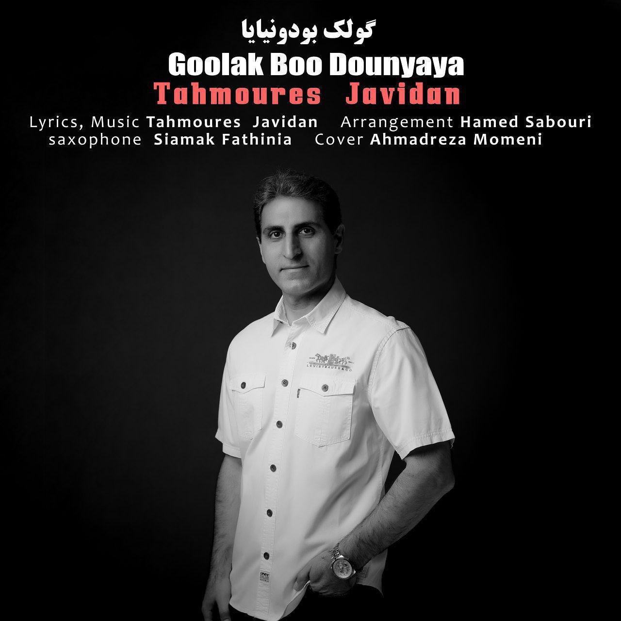 http://s4.picofile.com/file/8364151426/20Tahmoures_Javidan_Goolak_Bu_Dunyaya.jpg