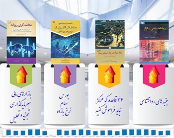 رونمایی از 4 جلد کتاب در نمایشگاه کتاب مصلا