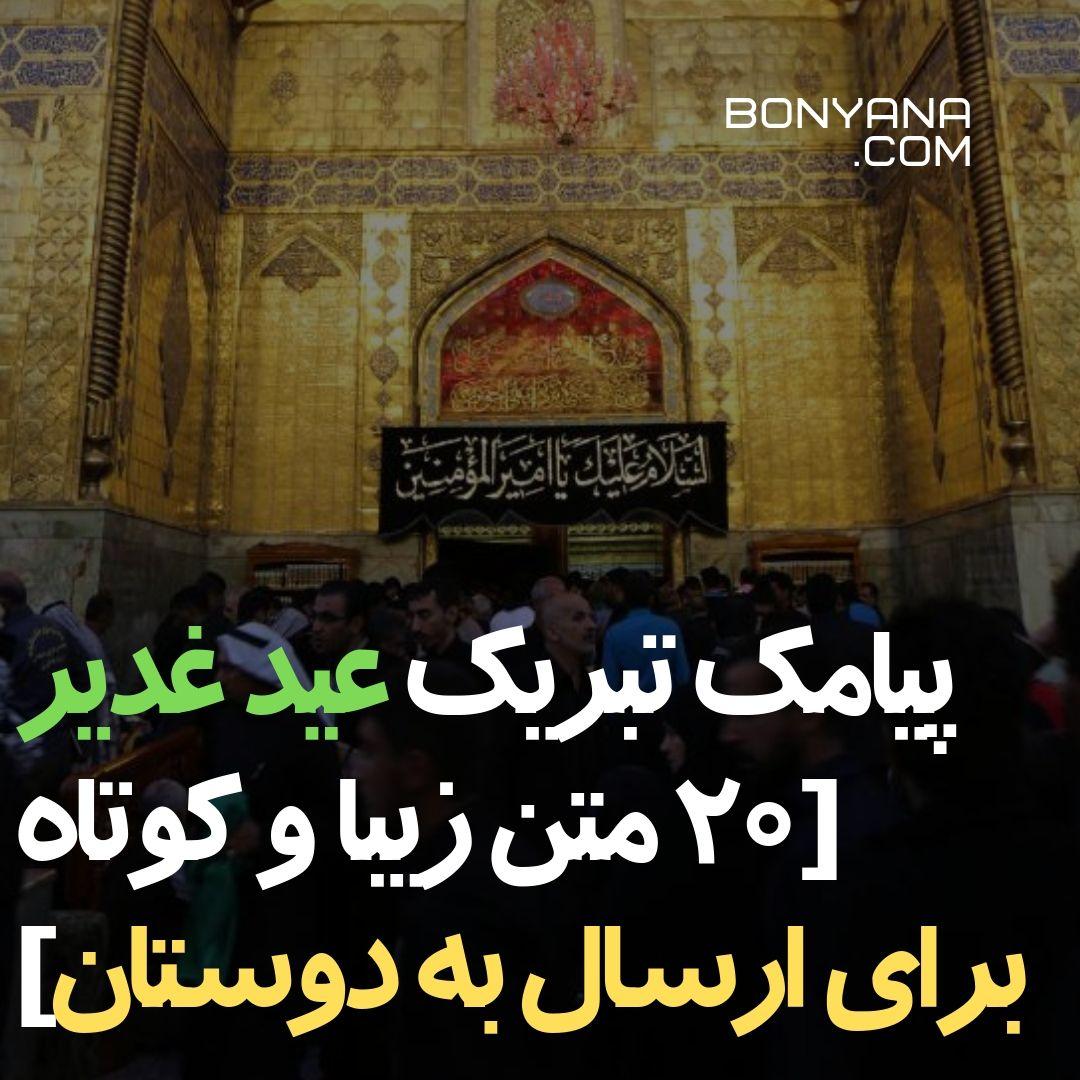 پیامک تبریک عید غدیر