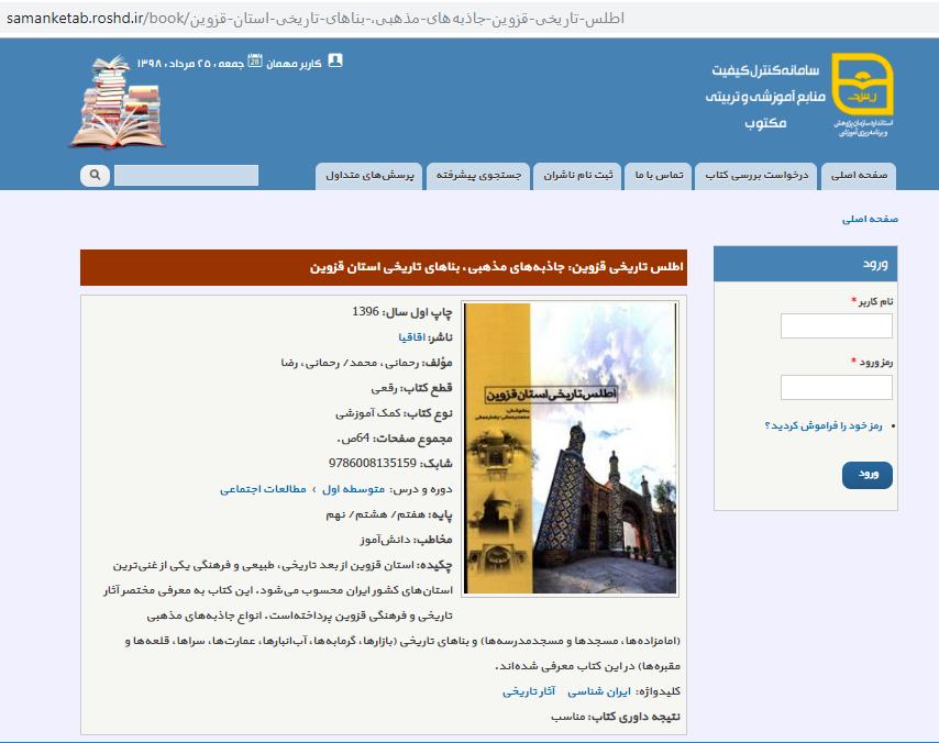 اطلس تاریخی استان قزوین