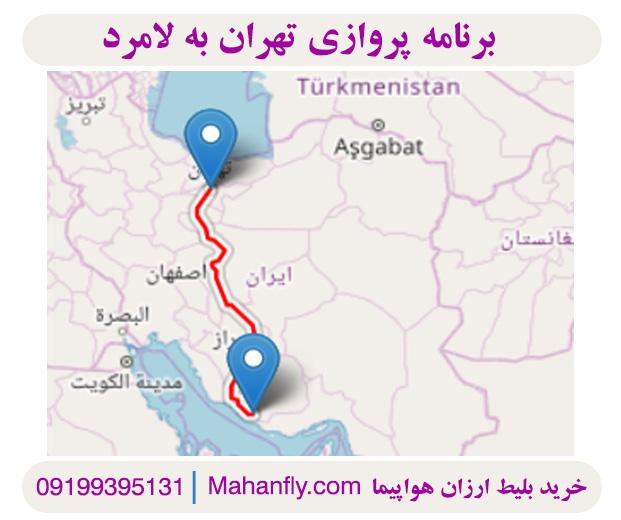 بلیط هواپیما تهران لامرد ماهان