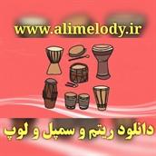 ریتم ایرانی بصورت لوپ فرمت WAV