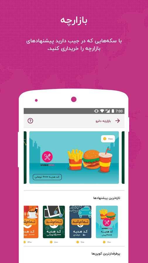 اپلیکیشن راهنمای شهر دانرو مخصوص دستگاه های اندروید-Dunro v2.4.0