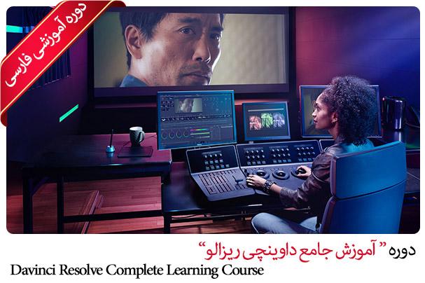 صفر تا صد آموزش داوینچی ریزالو صفر تا صد آموزش داوینچی ریزالو Davinci Resolve Learning Pack 1