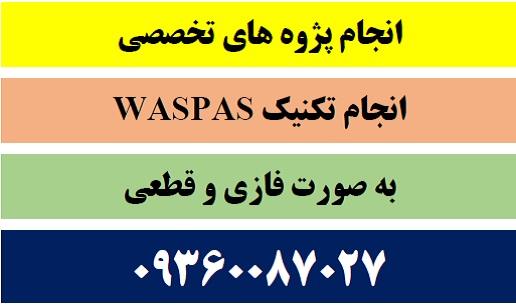 Waspass