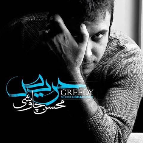 آلبوم محسن چاوشی به نام حریص