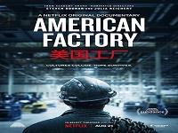 دانلود فیلم کارخانه آمریکایی – American Factory 2019