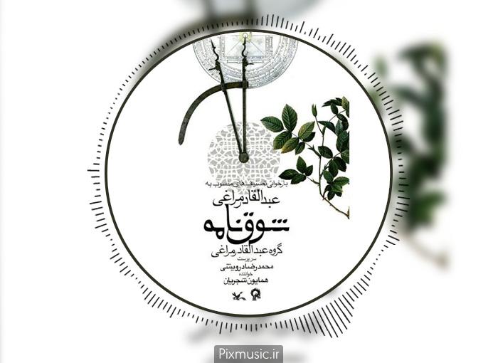 دانلود آلبوم شوق نامه از همایون شجریان