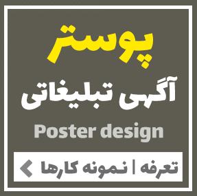 سفارش طراحی پوستر و آگهی تبلیغاتی