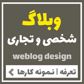 سفارش طراحی وبلاگ
