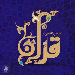 دانلود کتاب درس هایی از قرآن