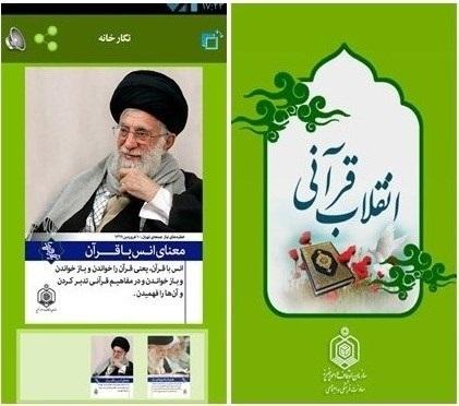 http://s4.picofile.com/file/8370607600/Enghelab_Qurani.jpg