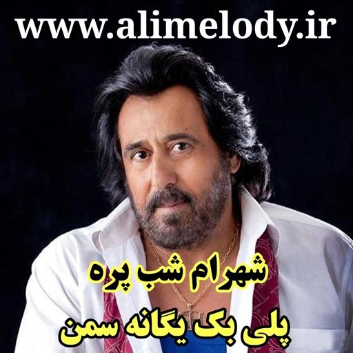 پلی بک شهرام شبپره یگانه سمن