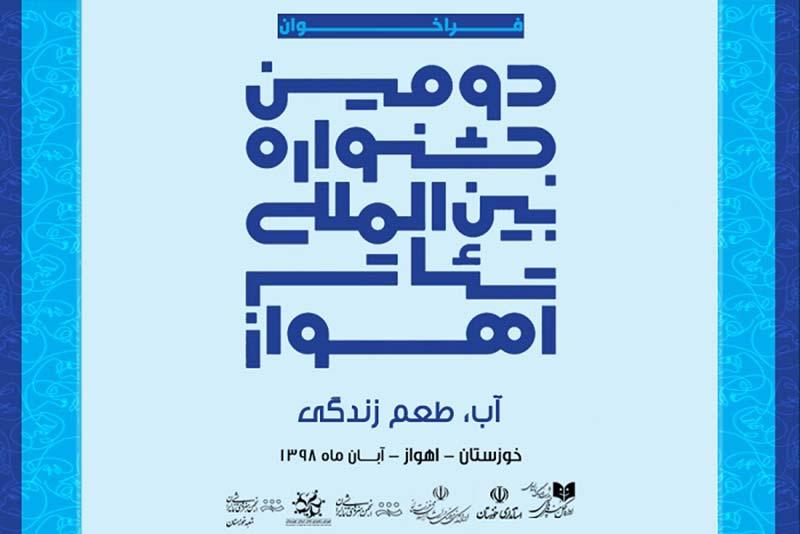 راهیابی ٣ اثر از لاهیجان به مرحله بازبینی دومین جشنواره تئاتر اهواز