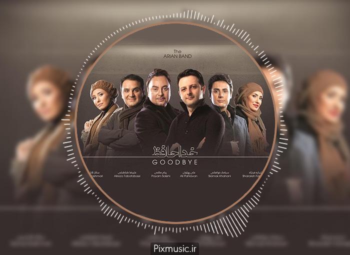 دانلود آلبوم خداحافظ از گروه آریان
