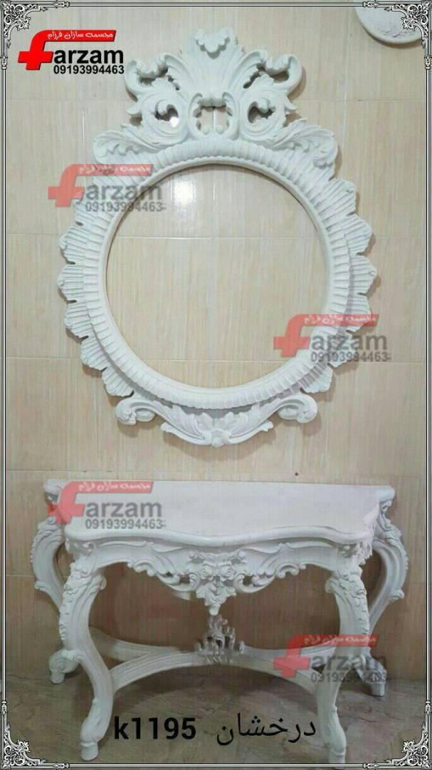 آینه کنسول آرایشگاه | آینه عروس