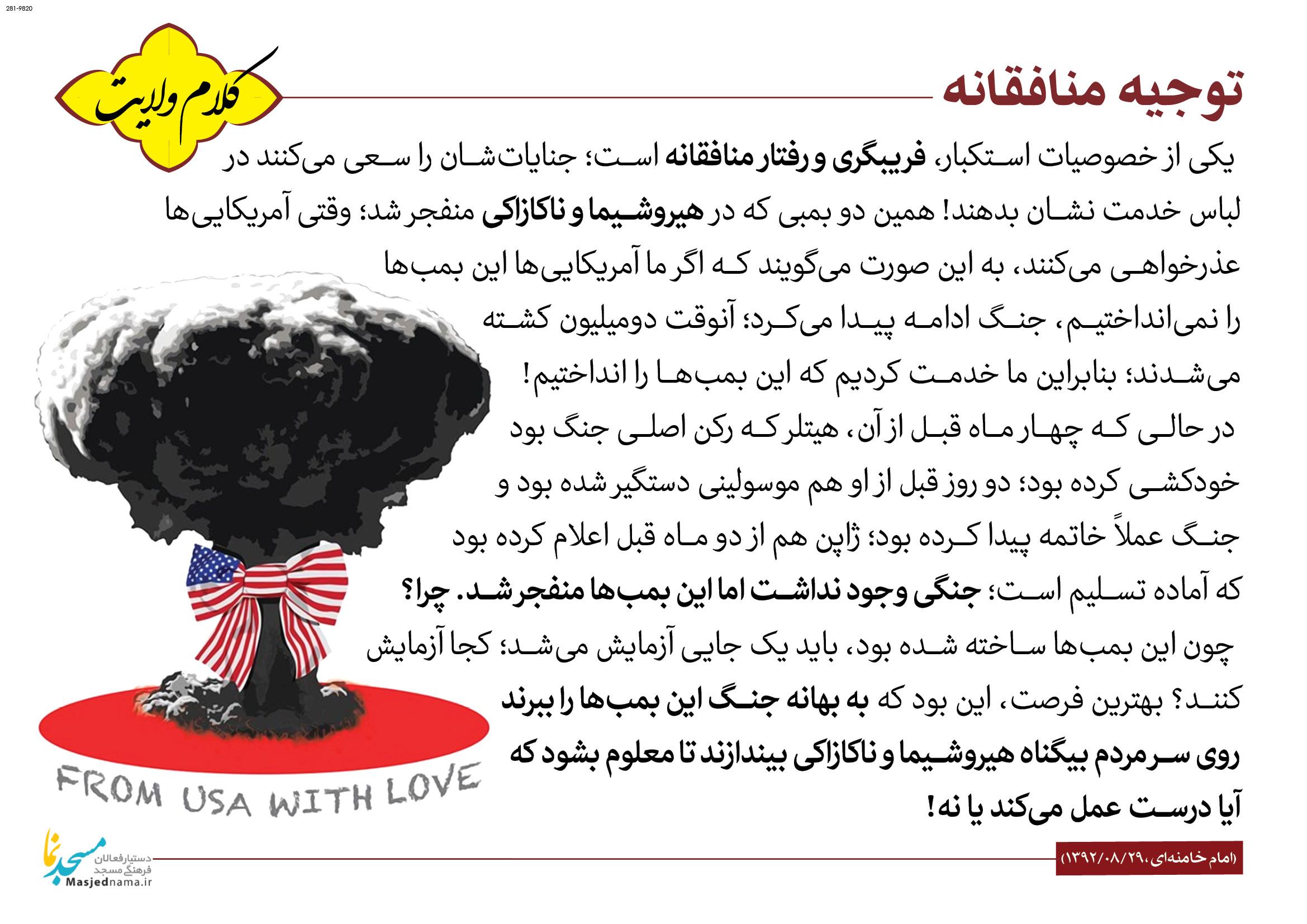 بمب اتم هیروشما و ناکازاکی