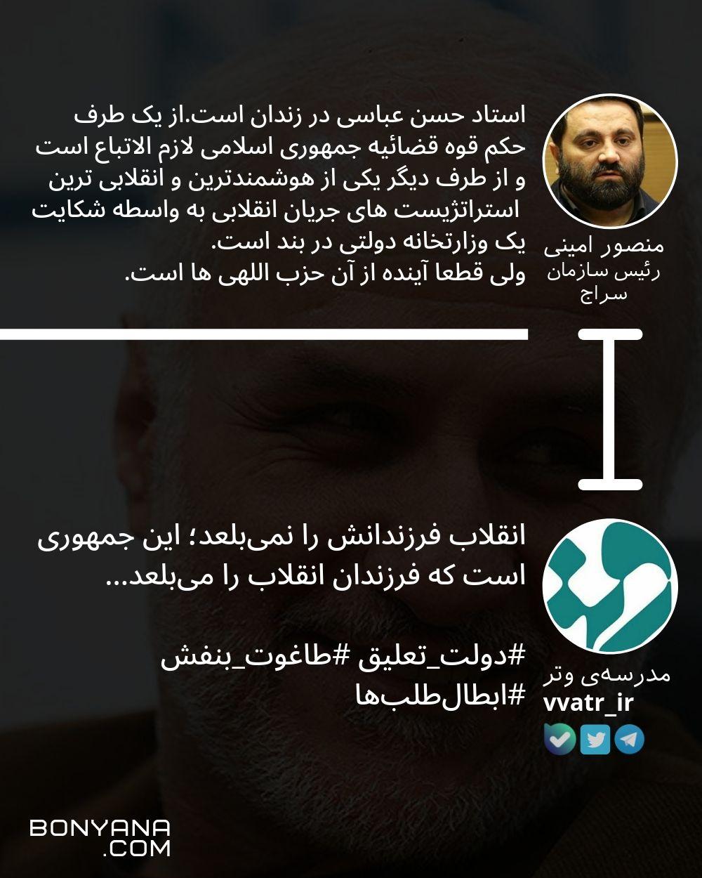 استاد حسن عباسی در زندان