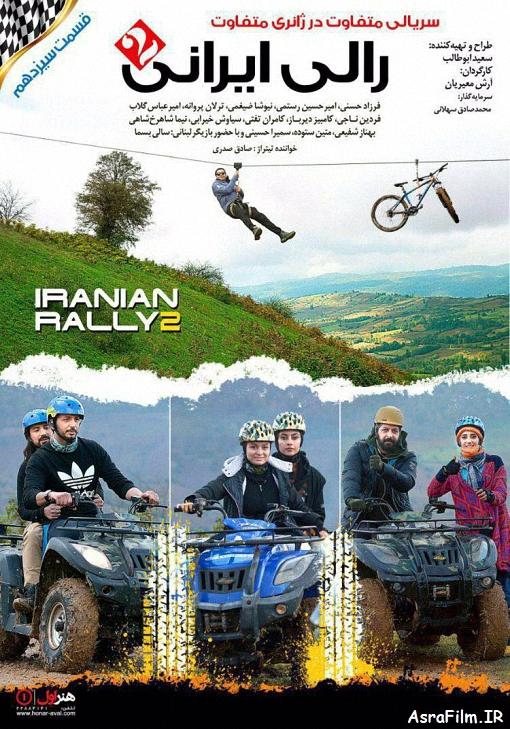 دانلود رایگان قسمت سیزدهم سریال رالی ایرانی 2