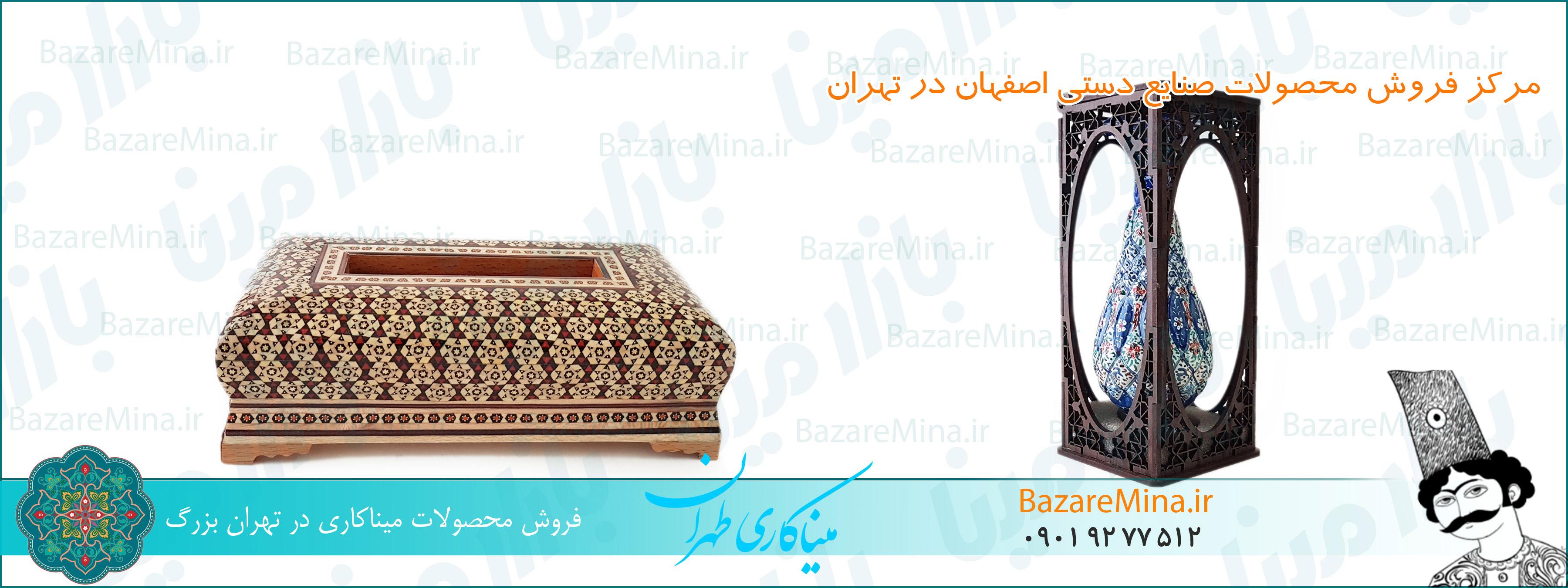 فروش میناکاری در تهران