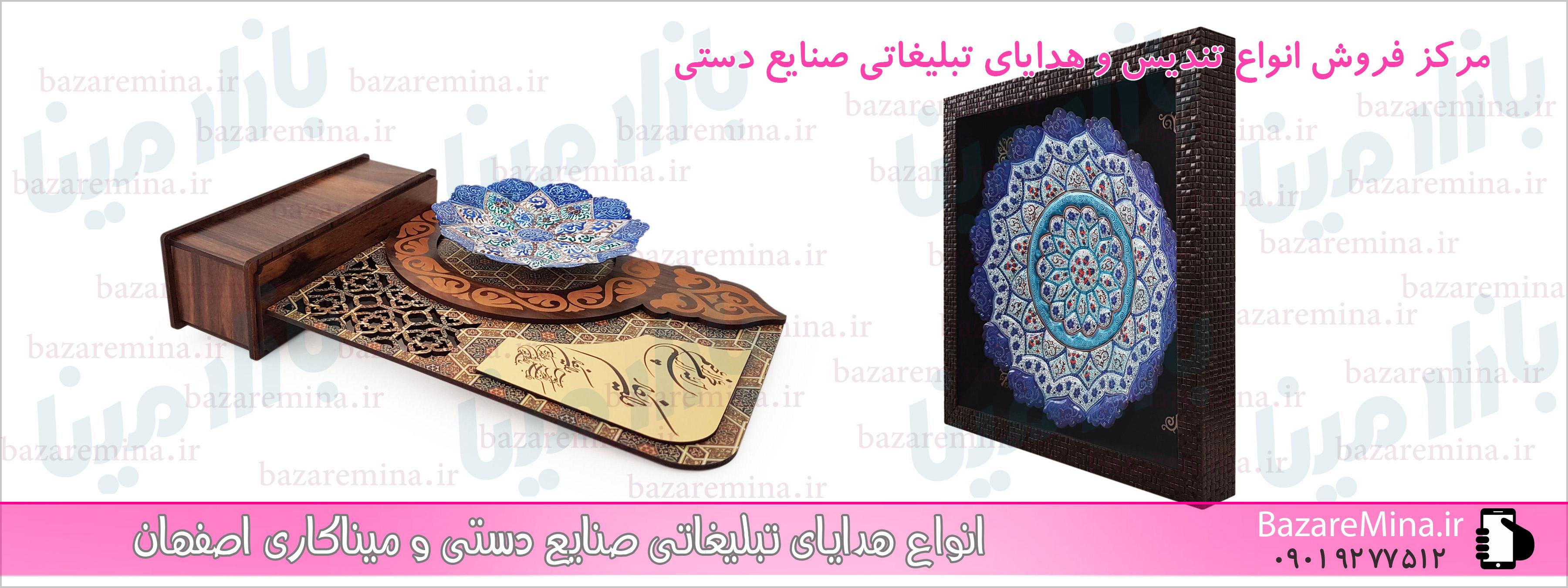 هدایای تبلیغاتی خاص اصفهان