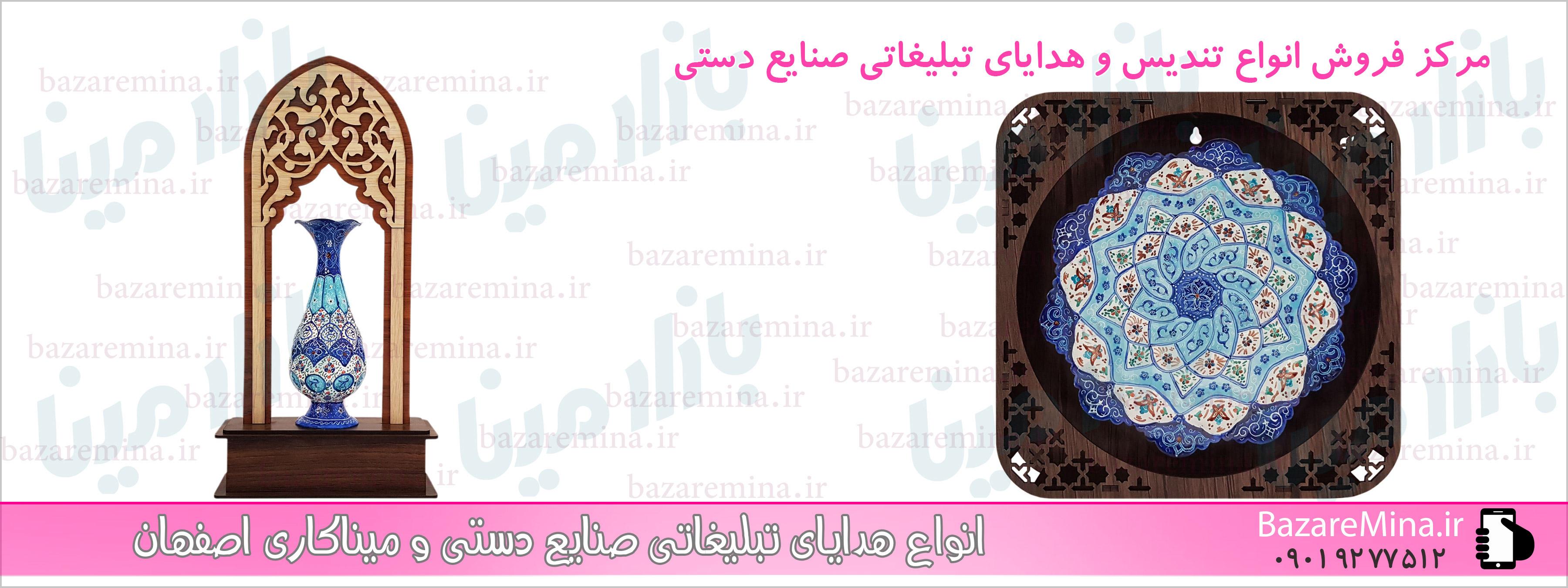 هدایای تبلیغاتی ارزان تهران