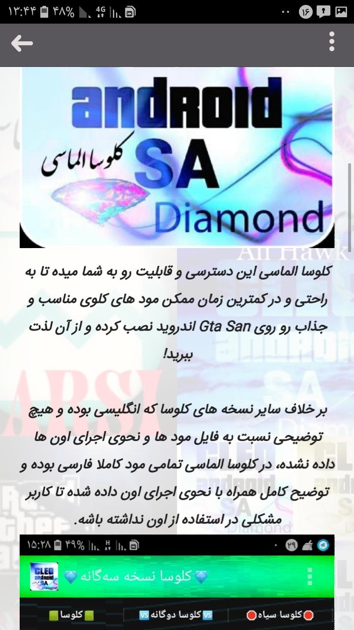 کلوسا الماسی