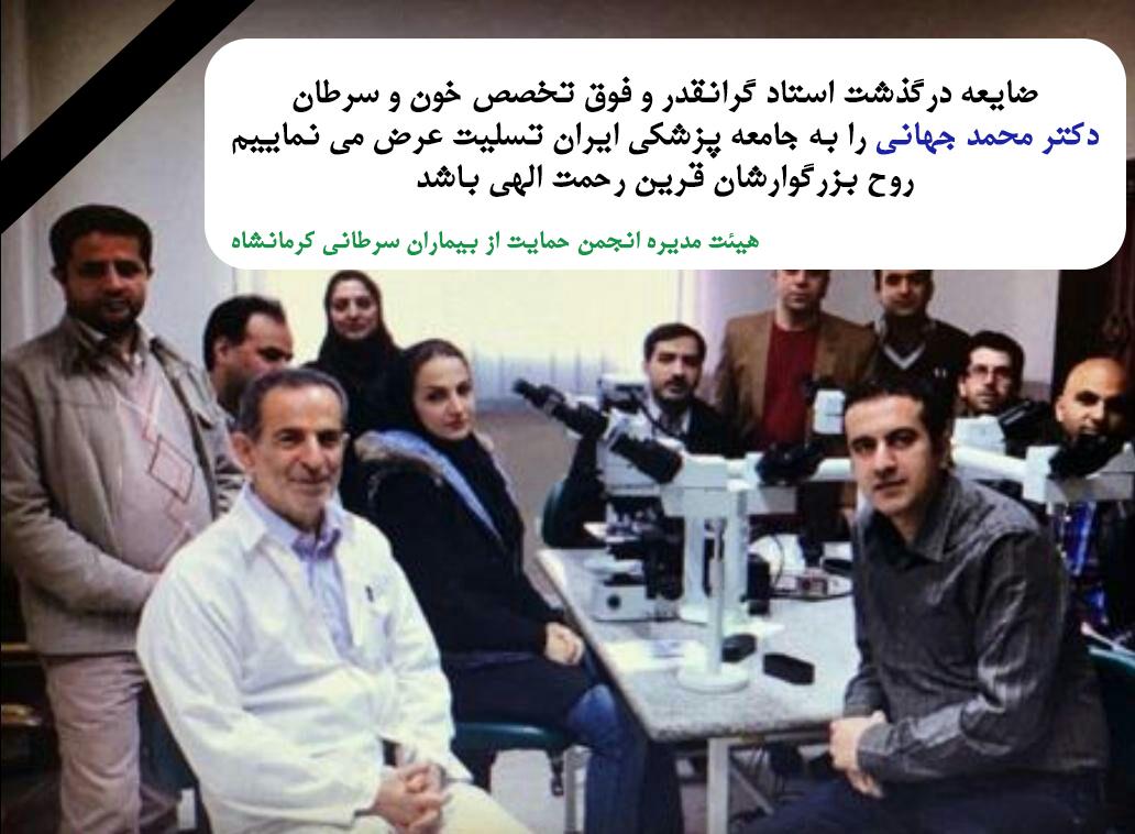 تسلیت درگذشت استاد دکتر محمد جهانی