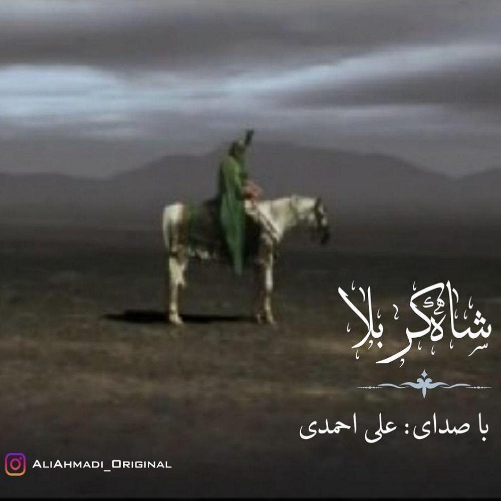 http://s4.picofile.com/file/8372199234/06Ali_Ahmadi_Karbalanin_Shahi.jpg