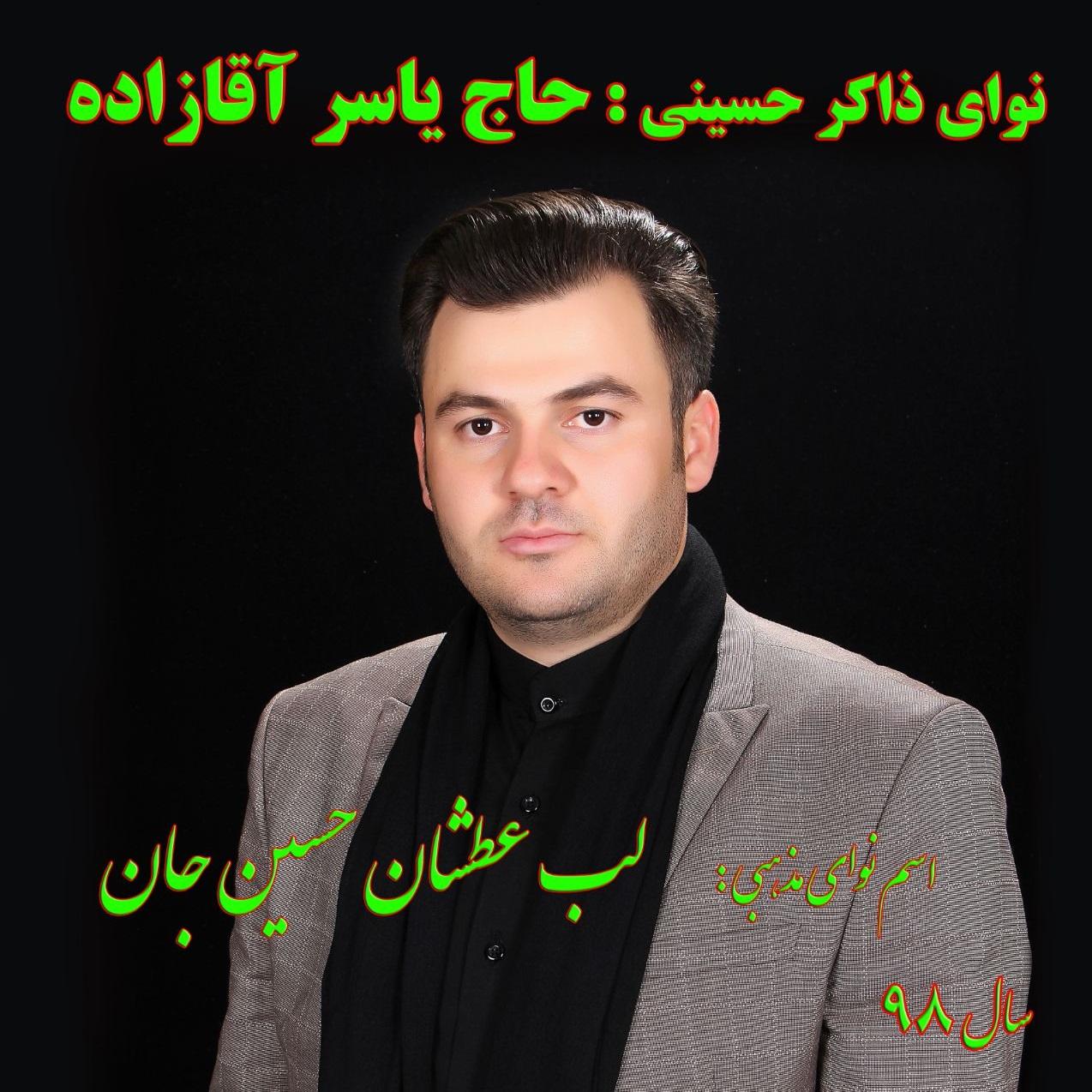 http://s4.picofile.com/file/8372201600/05Haj_Yaser_Aghazadeh_Lab_Atashan_Hossein_Jan.jpg