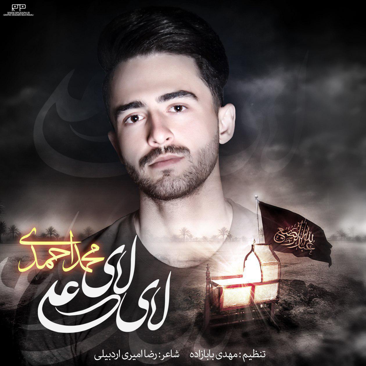 http://s4.picofile.com/file/8372203334/04Mohamad_Ahmadi_Lay_Lay.jpg