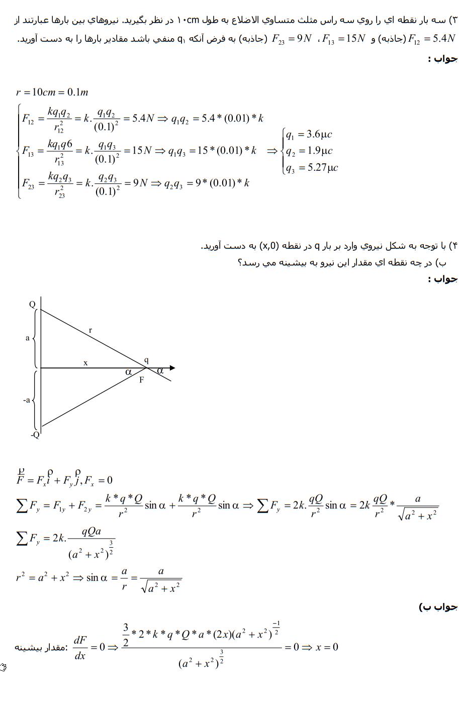 نمونه سوالات تشریحی فیزیک 2 پیام نور با جواب