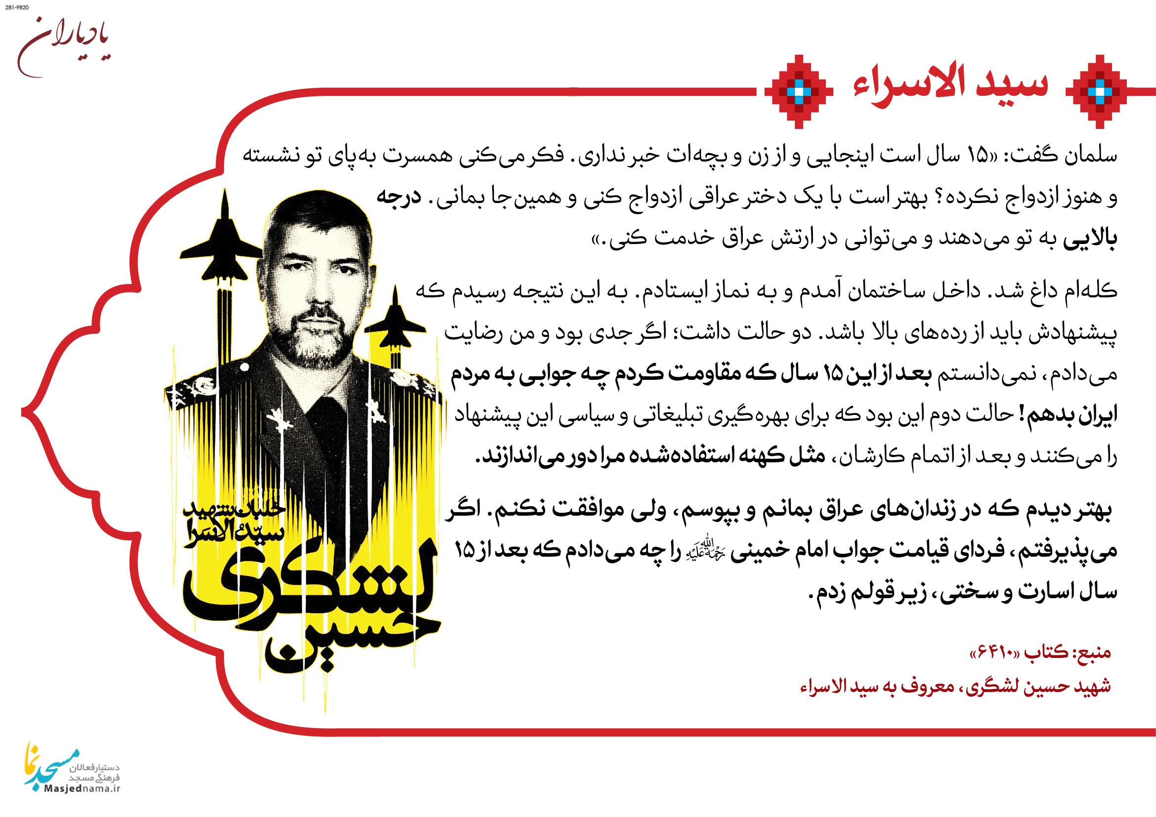 شهید حسین لشگری