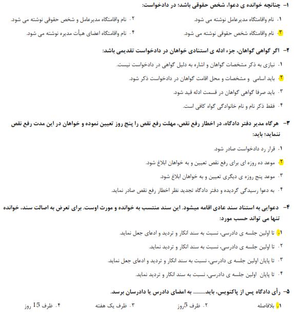 دانلود خلاصه و کتاب آیین دادرسی مدنی جلد دوم 2 دکتر عبدالله شمس + نمونه سوالات تستی با جواب دانشگاه پیام نور pdf