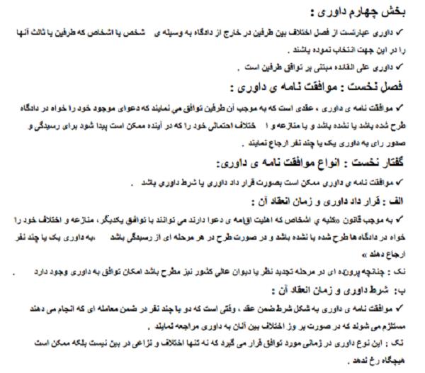 دانلود جزوه خلاصه و کتاب آیین دادرسی مدنی جلد سوم (3) pdf تالیف دکتر عبداله شمس + نمونه سوالات تستی با جواب