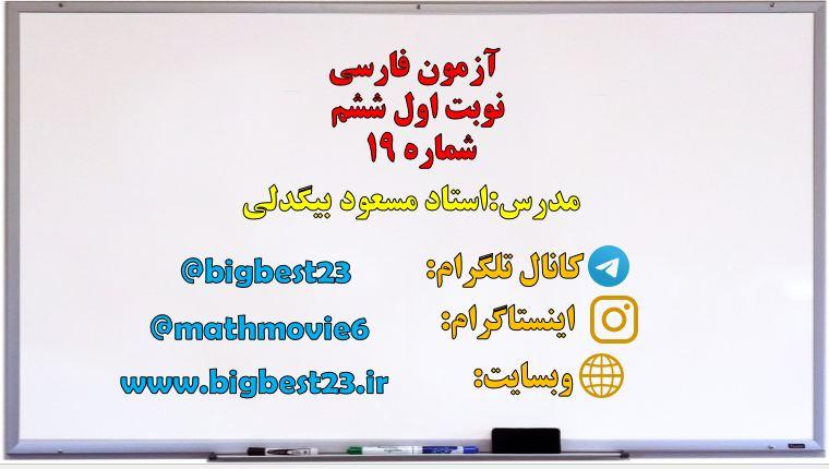 آزمون فارسی نوبت اول پایه ششم شماره 19