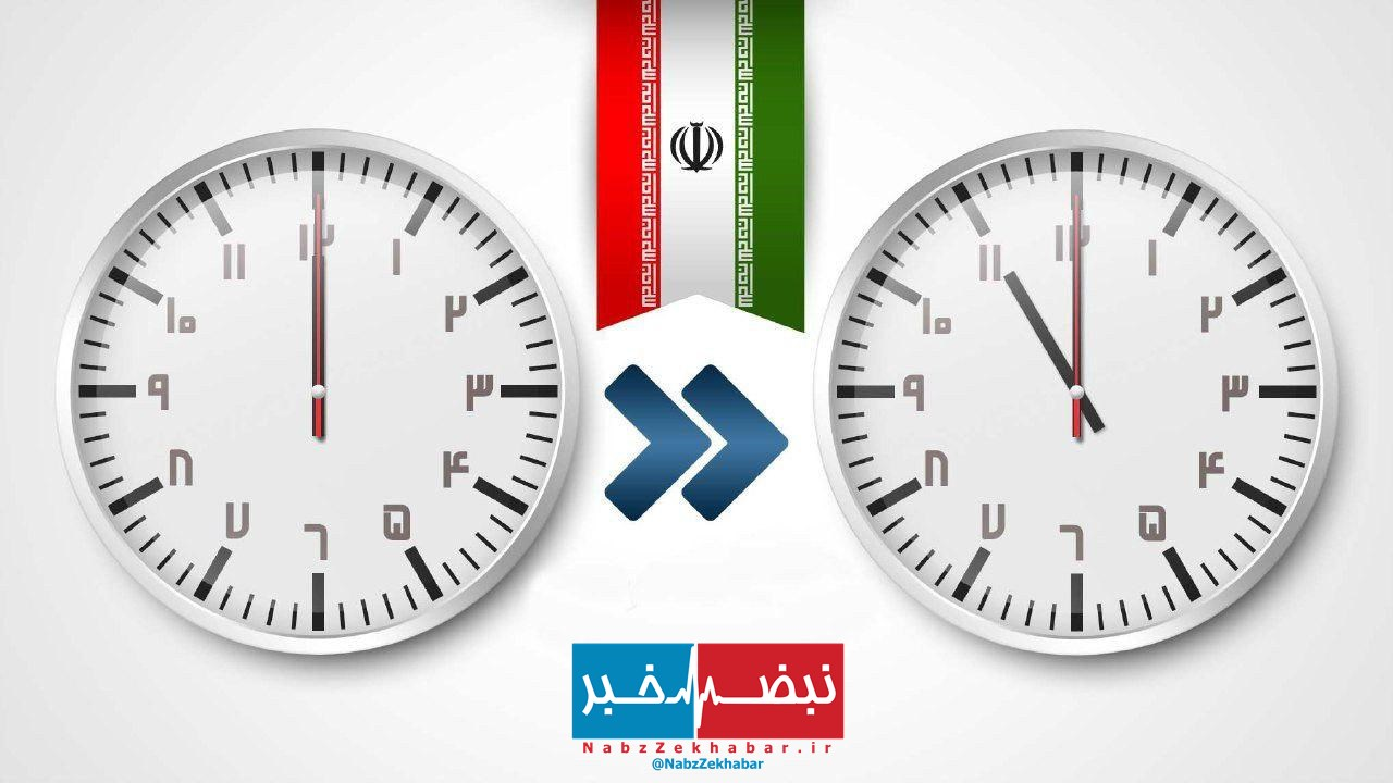ساعت رسمی کشور ساعت ۲۴ روز شنبه یک ساعت به عقب کشیده خواهد شد