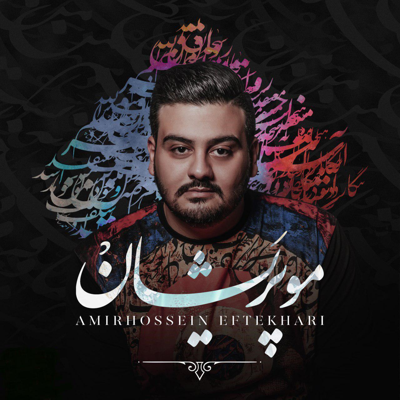دانلود آلبوم جدید امیر حسین افتخاری به نام مو پریشان