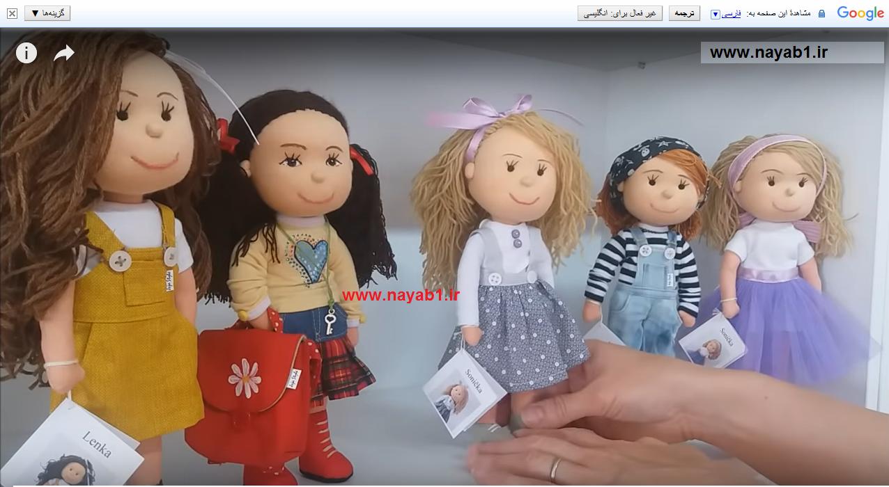 عروسک های زیبا