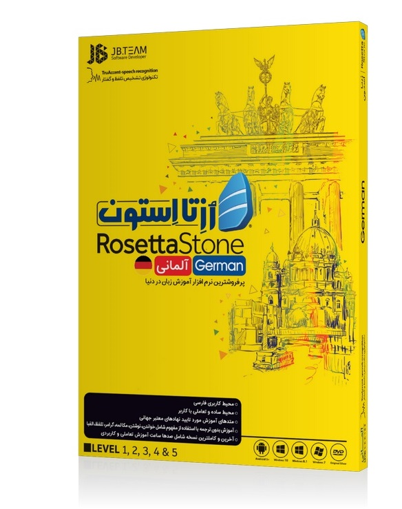 Rosseta Stone Germany rosetta stone germany Rosetta Stone Germany Rosseta Stone Germany